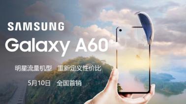 全视屏+后置三摄诚意满满 千元档Galaxy A60即将开售
