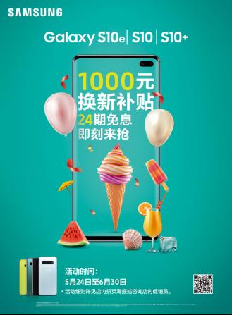 PK随手拍大片 三星Galaxy S10系列千元换新补贴来助力